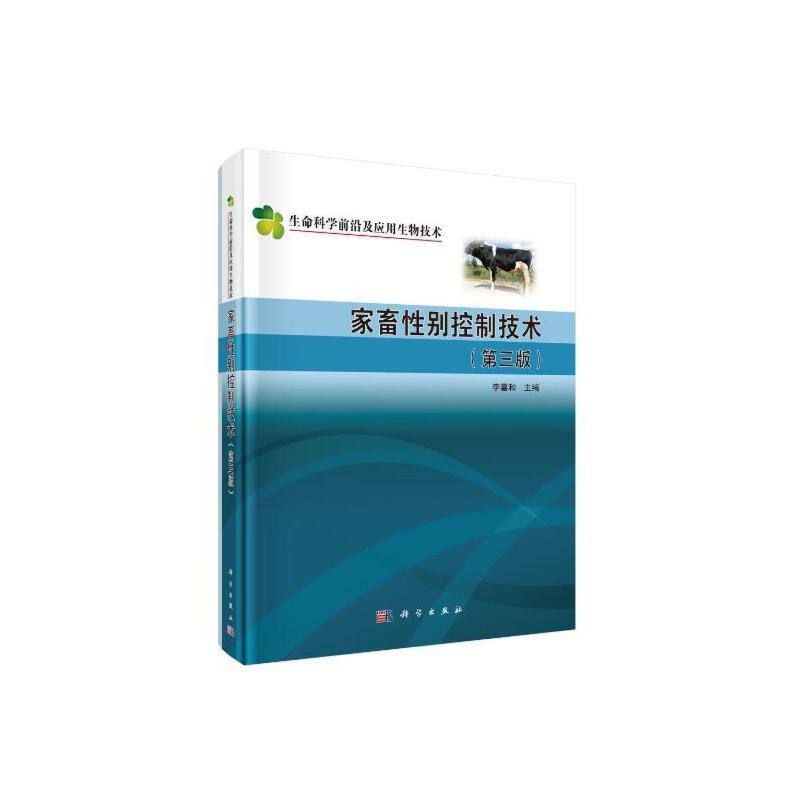 家畜性别控制技术(第三版)