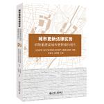 城市更新法律实务――拆除重建类城市更新操作指引