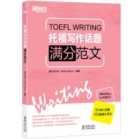 托福写作话题满分范文 新东方托福TOEFL写作留学出国考试满分范文满分作文