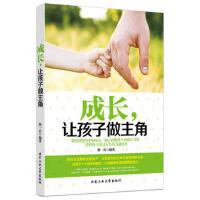 成长,让孩子做主角(货号:A1) 柴一兵 9787563936946 北京工业大学出版社