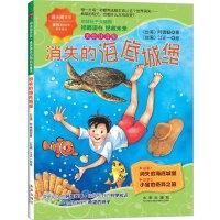 阅读阅环保・拯救濒危动物科学童话(美绘注音版):消失的海底城堡