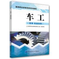 车工(技师 高级技师)――国家职业资格技师考评教程