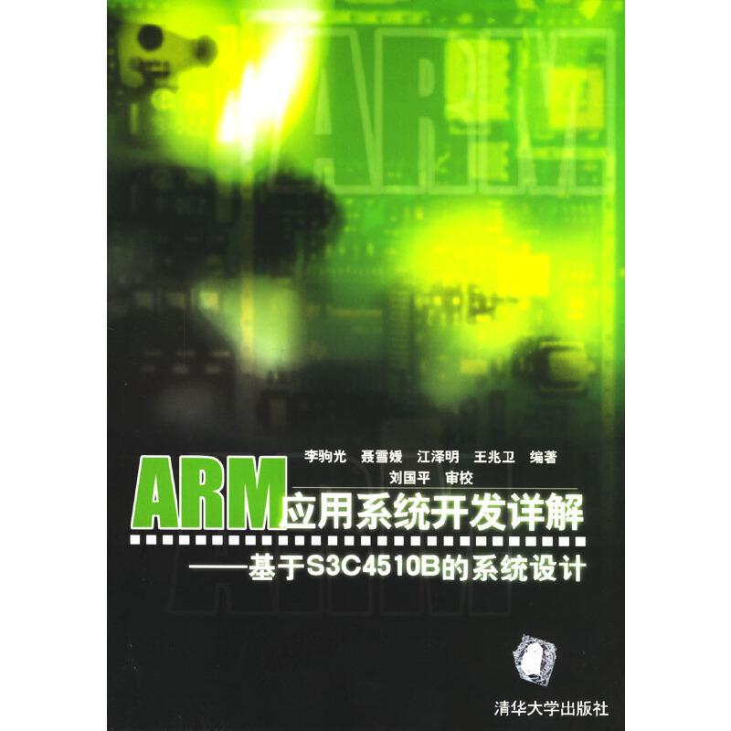 ARM应用系统开发详解:基于S3C4510B的系统设计