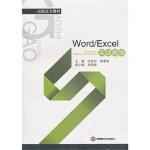 【TH】WORD/EXCEL实训教程 向劲松,韩蛟 西南财经大学出版社 9787811387926