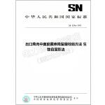 SN 0296-1993 出口禽肉中莫能菌素残留量检验方法 生物自显影法