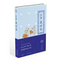 北京古籍丛书:北平岁时征 9787200134551