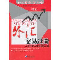 【二手书9成新】 外汇交易进阶 (第2版) 魏强斌 经济管理出版社 9787509612156