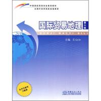 【二手书9成新】 国际贸易地理(第6版) 竺仙如 中国商务出版社 9787510301254