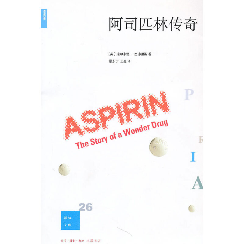 新知文库26·阿司匹林传奇