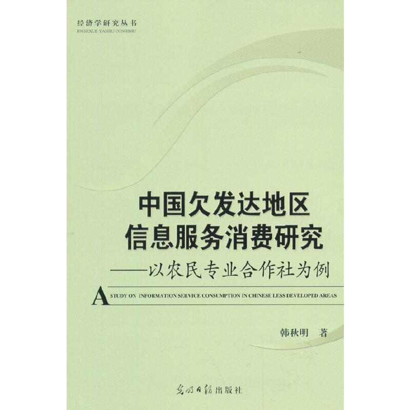 中国欠发达地区信息服务消费研究-以农民专业合作社为例