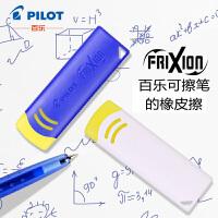 日本百乐PILOT 可擦笔 可擦水笔芯 磨磨擦*橡皮 ELF-10 4色选