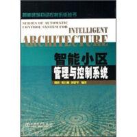 智能小区管理与控制系统