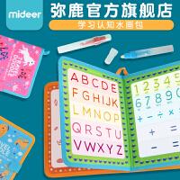 弥鹿(MiDeer)儿童早教认知绘画本 认字绘画手写本水画本DIY循环使用 旅行水画包