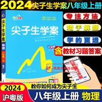 2020秋尖子生学案八年级上册语文部编版人教版RJ