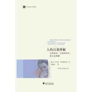 """人的自我理解(著名哲学家爱尔玛 霍伦斯坦承胡塞尔现象学传统,对人的自我理解问题作出全新分析,这是现象学中""""自我""""理论的重要发展!)"""
