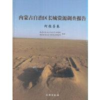 内蒙古自治区长城资源调查报告・阿拉善卷
