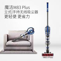 LEXY/莱克魔洁M83Plus立式多功能 手持 大吸力无线吸尘器家用除螨