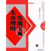 【二手书8成新】大众理财 实战宝典 大众理财顾问杂志社 9787111260103