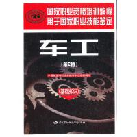 车工(第2版)(基础知识)――国家职业资格培训教程