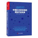 中国众创空间行业发展蓝皮书(2016): 中国众创空间的现状与未来