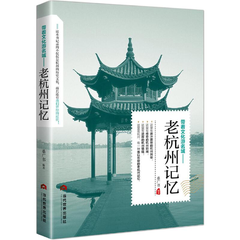 老杭州记忆 追溯人文奇趣,感受历史沧桑,领略老城风光