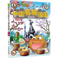 植物大战僵尸2武器秘密之中国名城漫画・广州[6-14岁]