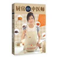【二手旧书8成新】厨房里的中医师 李思仪 9787555103424