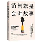销售就是会讲故事 [美]杰夫・布卢姆菲尔德, 杨超颖 /斯坦威出品 9787505743489