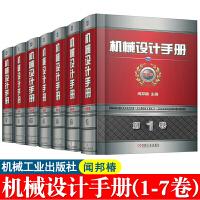机械设计手册第六版 全7卷 机械设计书籍 闻邦椿编 现代机械零件制图设计基础教程书籍 五金工业设计手册工具书 机械设计基
