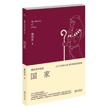 易中天中华史 第二卷:国家(三千年前,从部落到国家,文明开始了) 插图升级版