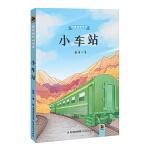 小车站(悦享名家系列)