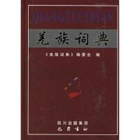 【二手旧书8成新】羌族词典 《羌族词典》编委会 9787806596012