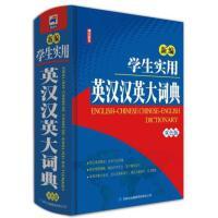 【正版二手书9成新左右】新编学生实用英汉汉英大词典9787546354170