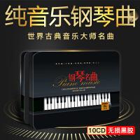 正版肖邦�多芬�琴曲��dCD碟片古典�p�音��o�p黑�z唱片cd光�P