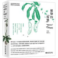 """植物的""""智慧"""" 北京大学出版社"""