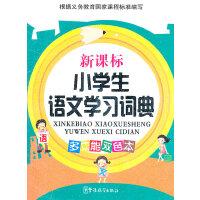 新课标小学生语文学习词典(双色本64开)