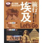 埃及旅行Let's Go