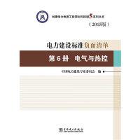 创建电力优质工程策划与控制5系列丛书 电力建设标准负面清单(2015版)第6册 电气与热控