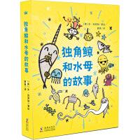 独角鲸和水母的故事(全3册)