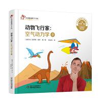 中少阳光图书馆 红袋鼠物理千千问・动物飞行家:空气动力学9