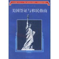 美国签证与移民指南