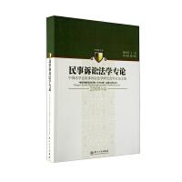 民事诉讼法学专论(2008年卷)