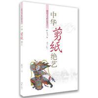 【二手旧书8成新】图说中华剪纸绝艺 矫友田 9787548821885