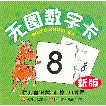无图数字卡新版供儿童识数 心算 口算用 苏杭编写 简介 书评 在线