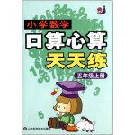 2020春 小学数学口算心算天天练 人教版同步练习(五年级)(上册)