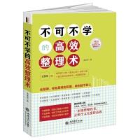 不可不学的高效整理术(去梯言系列)风靡日韩台湾地区,影响千万人的整理魔法术。清除负能量,让正能量翻倍
