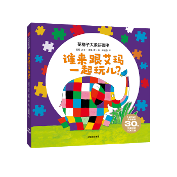 """花格子大象拼图书:谁来跟艾玛一起玩儿? 从4块到16块依次进阶的拼图书,让宝宝从初生玩儿到大!有效锻炼耐力、专注力、观察力和协调能力,""""花格子大象艾玛""""系列长销全球30年,累计销量突破900万册"""