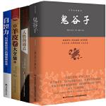 鬼谷子+人性的弱点+羊皮卷+自控力(抖音推荐全四册)