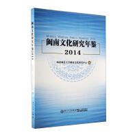 闽南文化研究年鉴 2014