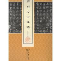 唐高力士碑志(中国名碑精拓未刊本精选)商务印书馆